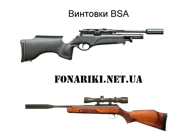 винтовки BSA